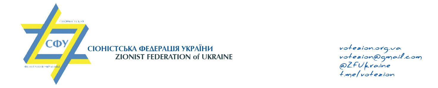 Zionist Federation of Ukraine
